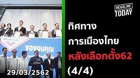 ทิศทางการเมืองไทย หลังเลือกตั้ง 62 (4\/4) | HEADLINE TODAY