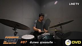 Overdrive Drum Fact 3 - หมายเลข 87