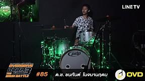 Overdrive Drum Fact 3 - หมายเลข 85