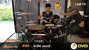 Overdrive Drum Fact 3 - หมายเลข 92