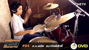 Overdrive Drum Fact 3 - หมายเลข 94