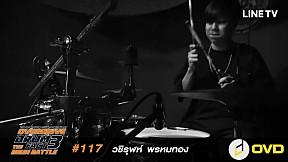 Overdrive Drum Fact 3 - หมายเลข 117
