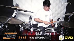 Overdrive Drum Fact 3 - หมายเลข 118