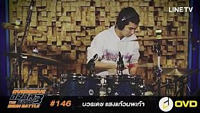 Overdrive Drum Fact 3 - หมายเลข 146