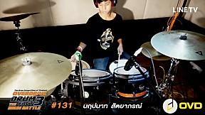 Overdrive Drum Fact 3 - หมายเลข 131