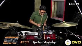 Overdrive Drum Fact 3 - หมายเลข 111