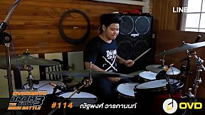 Overdrive Drum Fact 3 - หมายเลข 114