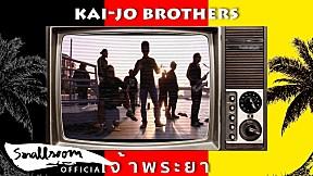 KAI-JO BROTHERS คัมแบ็ก!!!