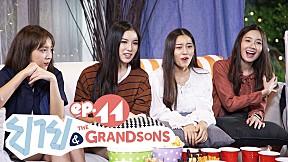 ยาย & The Grandsons | EP.11 'เพลง Girl Group ในตำนาน'