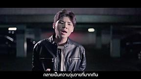ความรัก...ผลักเธอ(Push) Ost. What The Duck The Series Final Call - ALAVY [Official MV]