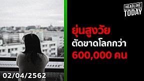 ยุ่นสูงวัย ตัดขาดโลกกว่า 600,000 คน | HEADLINE TODAY