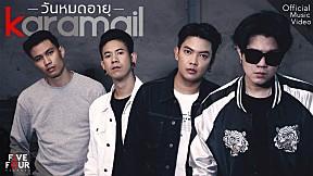 วันหมดอายุ : Karamail | Official Music Video