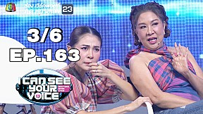 I Can See Your Voice -TH | EP.163 | จินตหรา พูนลาภ  | 3 เม.ย. 62 [3\/6]