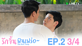 The Best Twins | EP.2 [3\/4]