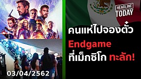 คนแห่ไปจองตั๋ว Endgame ที่เม็กซิโก ทะลัก! | HEADLINE TODAY