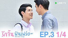 The Best Twins | EP.3 [1\/4]