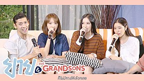 เลือกได้ไหม   ยาย & the grandsons   EP.11 Girl Group ในตำนาน