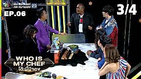 โต๊ะนี้มีจอง (WHO IS MY CHEF) | Ep.06 | 6 เม.ย. 62 [3\/4]