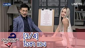 Loukgolf\'s English Room - โอซา แวง [3\/4]