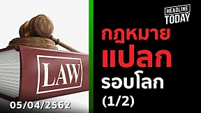 กฎหมายแปลกรอบโลก (1\/2) | HEADLINE TODAY