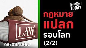 กฎหมายแปลกรอบโลก (2\/2)   HEADLINE TODAY