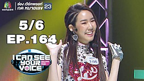 I Can See Your Voice -TH | EP.164 | The Parkinson  | 10 เม.ย. 62 [5\/6]