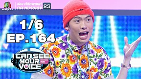 I Can See Your Voice -TH | EP.164 | The Parkinson  | 10 เม.ย. 62 [1\/6]