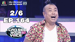 I Can See Your Voice -TH | EP.164 | The Parkinson  | 10 เม.ย. 62 [2\/6]
