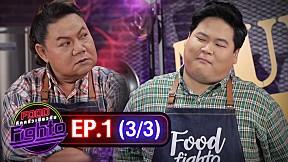 Food Fighto ศึกครัวเดียวกัน   EP.1 [3\/3]