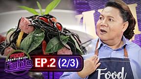 Food Fighto ศึกครัวเดียวกัน | EP.2 [2\/3]