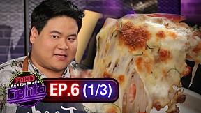 Food Fighto ศึกครัวเดียวกัน | EP.6 [1\/3]