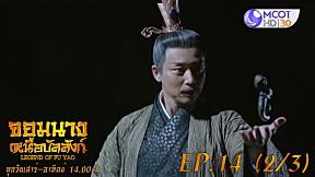 จอมนางเหนือบัลลังก์ (Legend of Fuyao) EP.14 (2\/3)