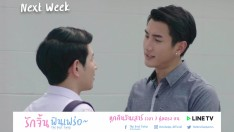The Best Twins Series รักจิ้นฟินเฟร่อ | [Next EP.3]