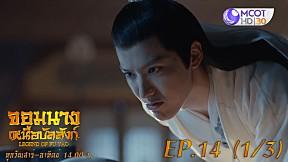 จอมนางเหนือบัลลังก์ (Legend of Fuyao) EP.14 (1\/3)