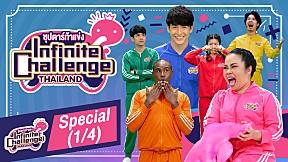 Infinite Challenge: Superstar Challenge   Special EP [1\/4]
