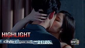 HIGHLIGHT หัวใจศิลา | คืนนี้เราจะเป็นของกันเเละกัน | EP.13