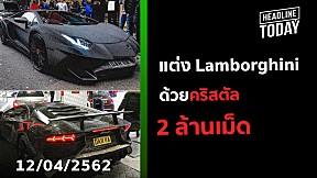 แต่ง Lamborghini ด้วยคริสตัล 2 ล้านเม็ด | HEADLINE TODAY