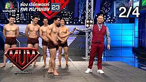 ซูเปอร์หม่ำ   คิง ณภัทร   Muay Thai Live   ร.ร.ธนบุรีวรเทพีพลารักษ์   16 เม.ย. 62 [2\/4]