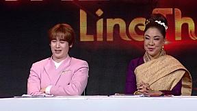 THE MASK LINE THAI | Champ Vs Champ | EP.17 | 14 ก.พ. 62 [6\/6]