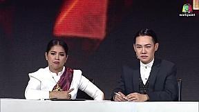THE MASK LINE THAI | Final Group ไม้โท | EP.8 | 13 ธ.ค. 61 [5\/5]