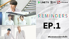 REMINDERS Because I Miss You | EP.1