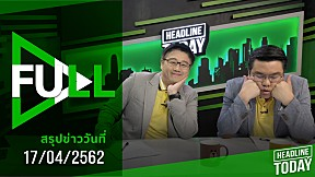 HEADLINE TODAY -  17  เมษายน 2562   [FULL]