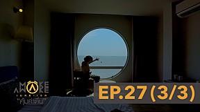 MAKE AWAKE คุ้มค่าตื่น EP.27 | เที่ยวรับวิตามินซี รับลมทะเล @อ่างศิลา – บางแสน [3\/3]