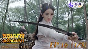 จอมนางเหนือบัลลังก์ (Legend of Fuyao) EP.16 (1\/3)
