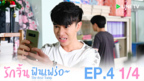 The Best Twins | EP.4 [1\/4]