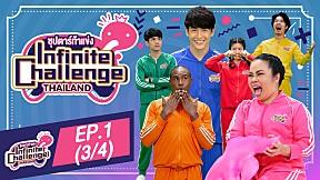 Infinite Challenge Thailand: Superstar Challenge | EP.1 [3\/4]