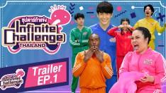 ตัวอย่าง Infinite Challenge Thailand ซุปตาร์ท้าแข่ง | EP.1