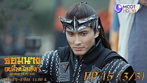 จอมนางเหนือบัลลังก์ (Legend of Fuyao) EP.15 (3\/3)
