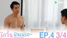 The Best Twins | EP.4 [3/4]