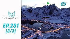 Bird\'s Eye View | โลโฟเทน...เกาะสวรรค์สุดขอบโลกแห่งประเทศนอร์เวย์ | 20 เม.ย. 62 (3\/3)